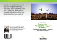 Bookcover of Введение в почвоведение для экологов