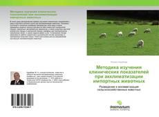 Обложка Методика изучения клинических показателей при акклиматизации импортных животных