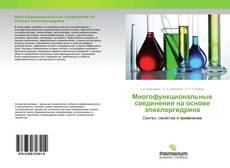 Bookcover of Многофункциональные соединения на основе эпихлоргидрина