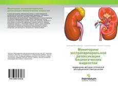 Мониторинг экстракорпоральной детоксикации биологических жидкостей kitap kapağı
