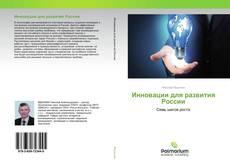 Bookcover of Инновации для развития России
