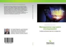 Обложка Методология научного исследования