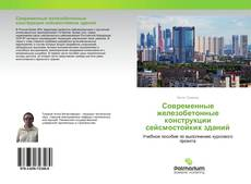 Современные железобетонные конструкции сейсмостойких зданий kitap kapağı