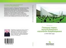 Геноцид тюрко-мусульманского населения Азербайджана kitap kapağı