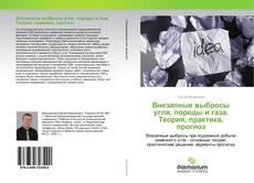 Bookcover of Внезапные выбросы угля, породы и газа. Теория, практика, прогноз