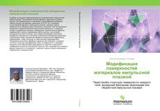 Обложка Модификация поверхностей материалов импульсной плазмой