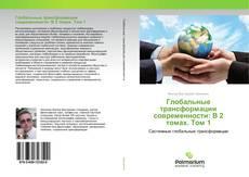 Bookcover of Глобальные трансформации современности: В 2 томах. Том 1