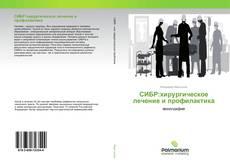 Capa do livro de СИБР:хирургическое лечение и профилактика