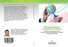 Couverture de Международные отношения и медиа
