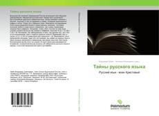 Bookcover of Тайны русского языка