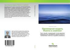Bookcover of Одномерная модель Изинга и скейлинг