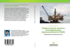 Bookcover of Теоретические аспекты трансформации промышленности ЕАЭС