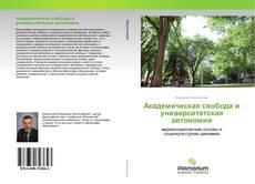 Обложка Академическая свобода и университетская автономия
