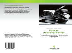 Обложка Реакции аминоантрахинонов