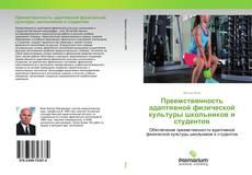 Portada del libro de Преемственность адаптивной физической культуры школьников и студентов