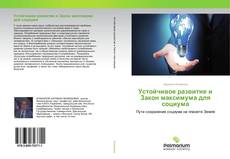Buchcover von Устойчивое развитие и Закон максимума для социума