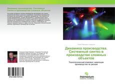 Capa do livro de Динамика производства. Системный синтез в производстве сложных объектов