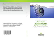 Обложка Системное моделирование ресурсных задач