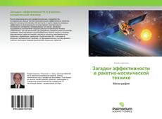 Обложка Загадки эффективности в ракетно-космической технике