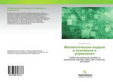 Portada del libro de Математические модели в экономике и управлении