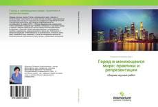Город в меняющемся мире: практики и репрезентации kitap kapağı