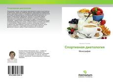 Bookcover of Спортивная диетология