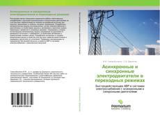 Bookcover of Асинхронные и синхронные электродвигатели в переходных режимах