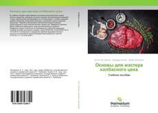 Bookcover of Основы для мастера колбасного цеха