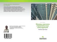 Bookcover of Основы расчета строительных конструкций