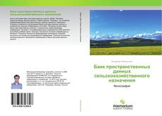 Bookcover of Банк пространственных данных сельскохозяйственного назначения