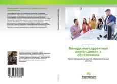 Обложка Менеджмент проектной деятельности в образовании