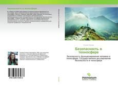 Bookcover of Безопасность в техносфере