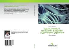 Bookcover of Компьютерные технологии в решении задач теории упругости