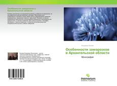 Обложка Особенности заморозков в Архангельской области
