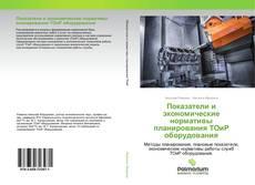Bookcover of Показатели и экономические нормативы планирования ТОиР оборудования