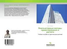 Bookcover of Компьютерные методы проектирования и расчета