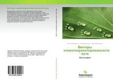 Bookcover of Векторы клиентоориентированности вуза