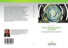 Bookcover of Язык. Информация. Система