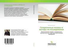 Buchcover von Гетерогенные посевы и методы их исследования