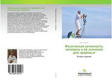 Обложка Физическая активность человека и её значение для здоровья