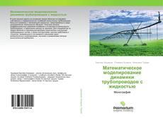 Bookcover of Математическое моделирование динамики трубопроводов с жидкостью