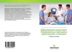 Bookcover of Заболевания кишечника. Современные принципы диагностики и лечения