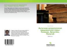 Couverture de Античная антропология предзакатной поры: Симмах, Августин, Пелагий