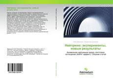 Bookcover of Нейтрино: эксперименты, новые результаты
