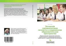 Обложка Этическое самовоспитание личности в современном образовательном пространстве