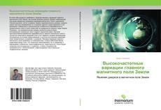 Buchcover von Высокочастотные вариации главного магнитного поля Земли