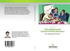 Capa do livro de Трансформация политической рекламы