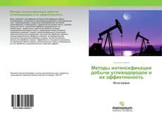 Bookcover of Методы интенсификации добычи углеводородов и их эффективность