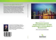 Buchcover von Математическое моделирование потока радиации в атмосфере и Вселенной