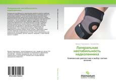 Bookcover of Латеральная нестабильность надколенника